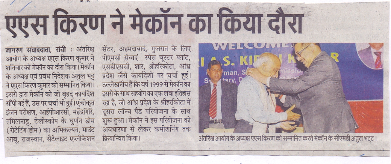 Visit of ISRO chairman Shri SS Kiran at MECON(Dainik Jagran)
