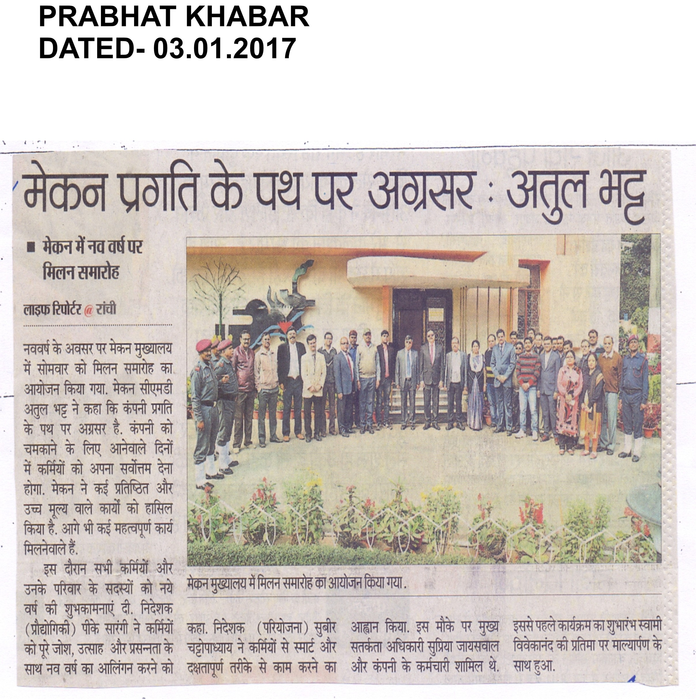 PRABHAT KHABAR